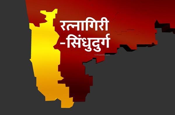 BLOG: रत्नागिरी-सिंधुदुर्ग मतदारसंघात काहीतरी शिजतंय.......!