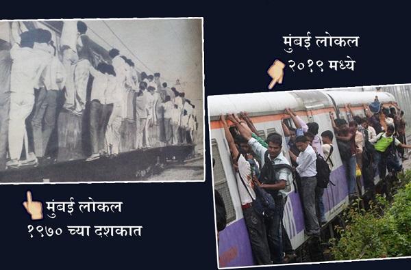 , मुंबई लोकलमध्ये 50 वर्षांपूर्वी किती गर्दी असायची? पाहा फोटो