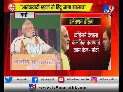 पंतप्रधान नरेंद्र मोदी यांचं वर्ध्यातील संपूर्ण भाषण