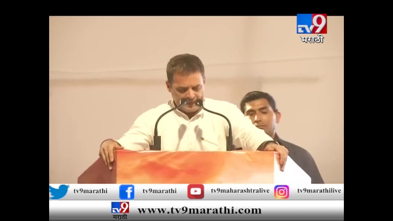 UNCUT SPEECH : राहुल गांधींचं संपूर्ण भाषण