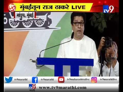 UNCUT SPEECH : मुंबई : राज ठाकरे यांचं भांडूपच्या सभेतील संपूर्ण भाषण