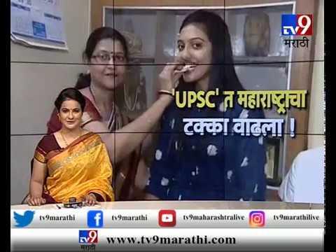 UPSC मध्ये महाराष्ट्राचा टक्का वाढला