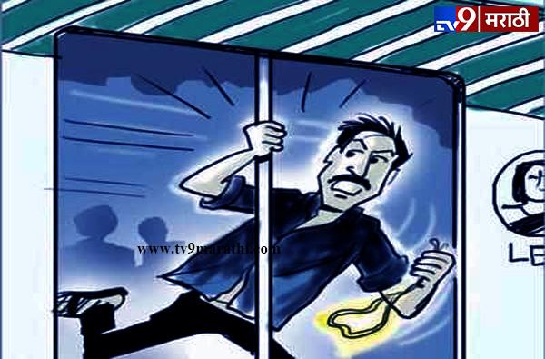 मुंबई लोकलमध्ये 8 कोटींच्या चेन स्नॅचिंग, सापडल्या केवळ....