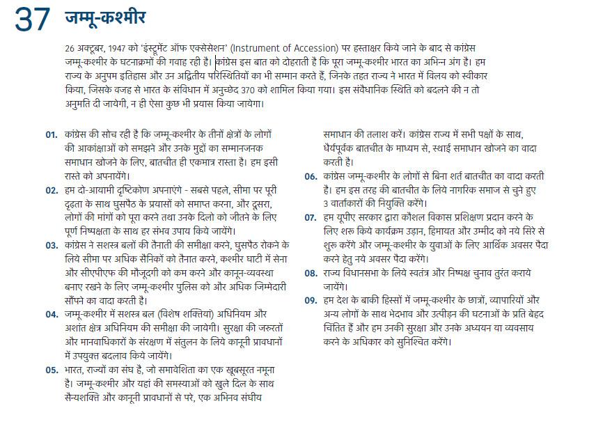rahul gandhi, जम्मू-काश्मीरमधून 'कलम 370' हटवणार नाही, काँग्रेसची ग्वाही