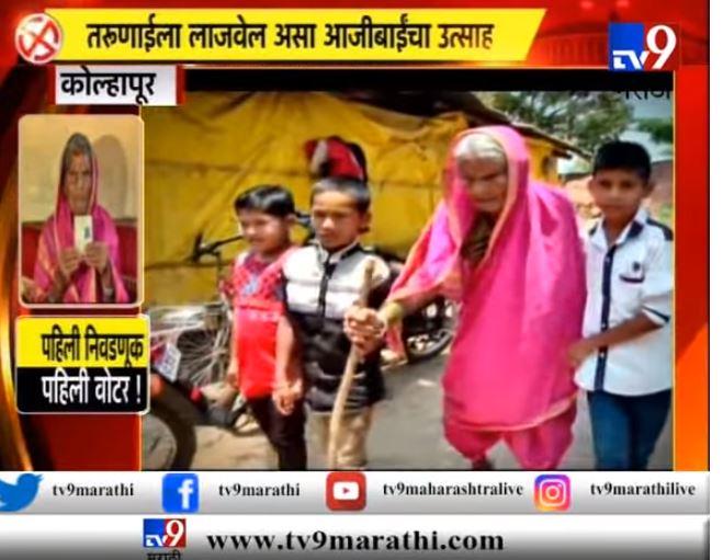 कोल्हापुर : 110 वर्षीय वालूबाईंचा अनोखा विक्रम, 1951 ते आतापर्यंत प्रत्येक निवडणुकीत मतदान