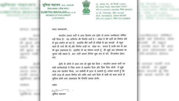 , लोकसभा निवडणूक लढणार नाही, सुमित्रा महाजन यांचं पक्षाला पत्र