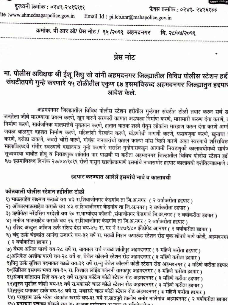 shripad chindam, शिवरायांबद्दल बरळणारा श्रीपाद छिंदम दोन वर्षांसाठी जिल्ह्यातून हद्दपार
