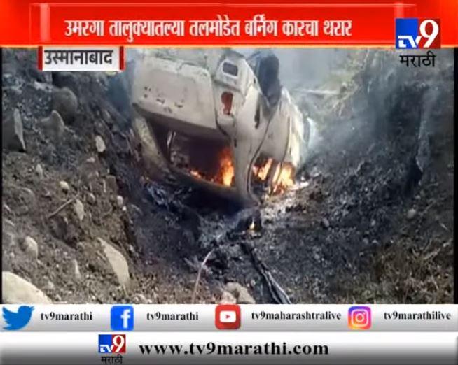 उस्मानाबादमध्ये बर्निंग कारने घेतला 3 जणांचा जीव, कार जळून खाक