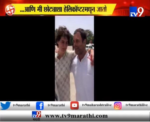 राहुल आणि प्रियांका गांधींचा मजेदार व्हिडीओ