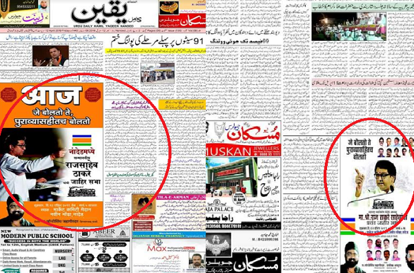 , …आणि राज ठाकरे उर्दू पेपरमध्ये झळकले!