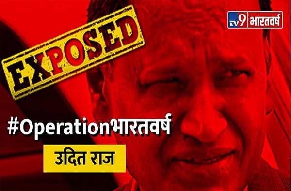 Operation Bharatvarsh, 'ऑपरेशन भारतवर्ष': भारताच्या इतिहासातील सर्वात मोठा खुलासा, 18 खासदारांचा भांडाफोड