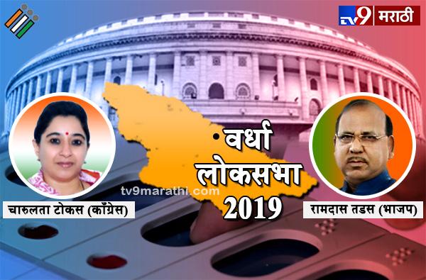 Wardha Lok Sabha Results : वर्धा लोकसभा निकाल 2019