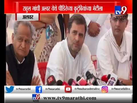 अलवर : राहुल गांधी बलात्कार पीडितेच्या कुटुंबाच्या भेटीला