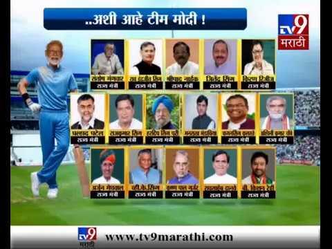 अशी आहे टीम मोदी ! मोदी सरकारचे दुसरे पर्व