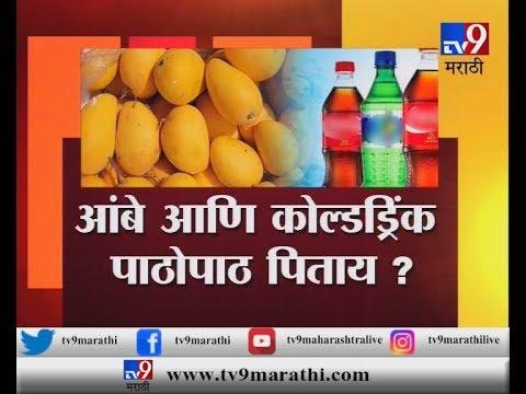 आंबा आणि कोल्डड्रिंक एकत्र घेतल्याने विष तयार होते?