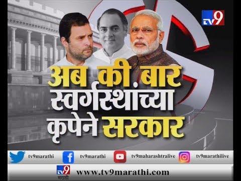 आखाडा : राजीव गांधींवर टीका करुन पुन्हा 'मोदी सरकार' येणार ?