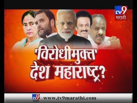 आखाडा : एक पक्ष, एक नेता पद्धतीकडे भारताची वाटचाल?