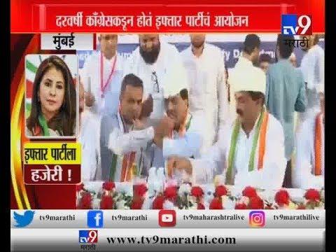 मुंबई : काँग्रेस पक्षाकडून इफ्तार पार्टीचं आयोजन, उर्मिलाची हजेरी