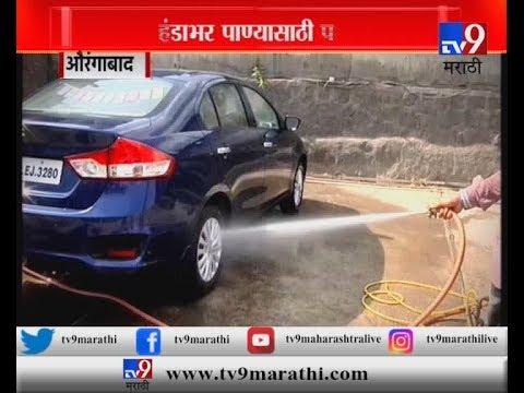 औरंगाबाद : पिण्यासाठी पाणी नसताना गाडी धुण्यासाठी मात्र लाखो लीटर पाण्याची नासाडी
