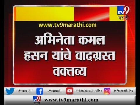 नथुराम गोडसे हा स्वतंत्र भारतातील पहिला हिंदू दहशतवादी : कमल हसन