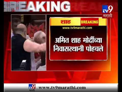 केंद्रीय मंत्रिमंडळाच्या निवडीबाबत दिल्लीत मोदी-शाहांमध्ये महत्त्वाची बैठक