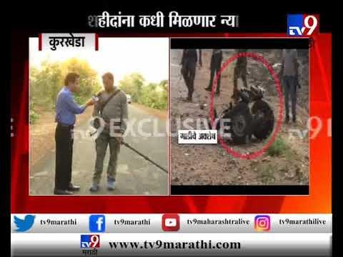 Maharashtra: Naxals have set ablaze 27 machines and vehicles at a road construction site in Kurkheda of Gadchiroli district., गडचिरोलीत नक्षलवाद्यांचा धुमाकूळ, रस्ते करण्यासाठी आणलेली 30 वाहने पेटवली
