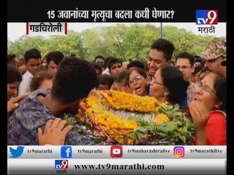 गडचिरोली : पोलीस मुख्यालयात शहीद जवानांना मानवंदना