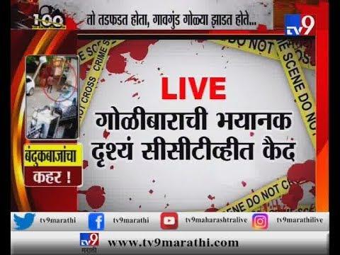 दिल्ली : गावगुंडांचा गोळीबार CCTV त कैद