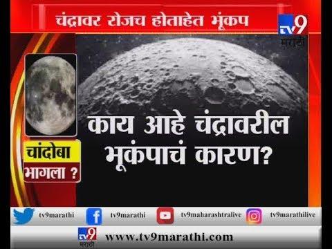 स्पेशल रिपोर्ट : 'या' कारणामुळे चंद्राचा आकार कमी होतोय?