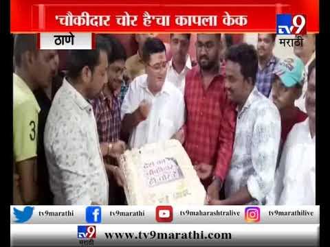 ठाणे : राष्ट्रवादीच्या उमेदवाराने वाढदिवसाला 'चौकीदार चोर हैं'चा केक कापला