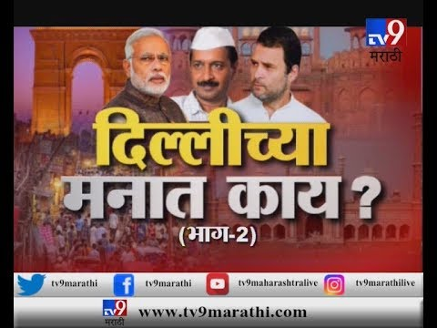 भाग 2 : दिल्लीच्या मनात काय?, कोण मारणार बाजी?, भाजप की काँग्रेस?
