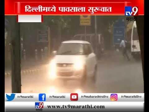 दिल्लीमध्ये अवकाळी पाऊस, उष्णतेने हैराण झालेल्या दिल्लीकरांना दिलासा