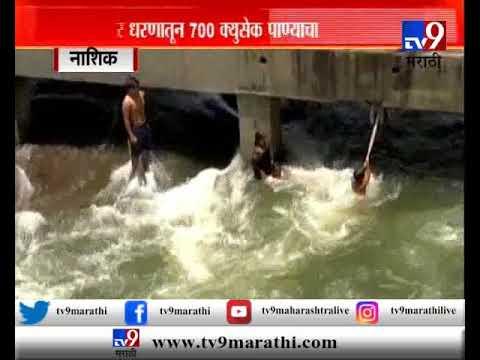 नगर, औरंगाबादला दिलासा, गंगापूर धरणातून 700 क्युसेक पाण्याचा विसर्ग