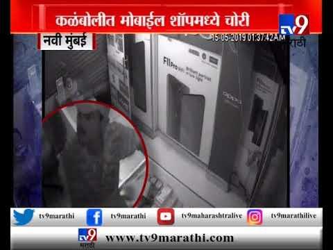 नवी मुंबई : कळंबोलीत दुकानाचं शटर तोडून 30 महागडे मोबाईल लंपास