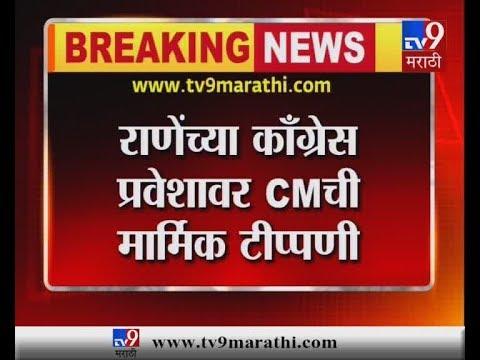नारायण राणेंच्या काँग्रेस प्रवेशावर मुख्यमंत्री फडणवीस म्हणतात...