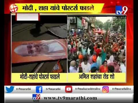 पश्चिम बंगालमध्ये अमित शाहांच्या 'रोड शो'आधी मोदी-शाहांचे पोस्टर्स फाडले