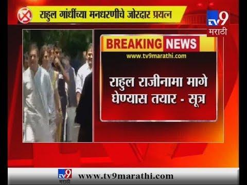 प्रियंका गांधींच्या भेटीनंतर राहुल गांधी राजीनामा मागे घेण्यास तयार : सूत्र