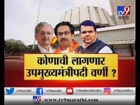 कोण होणार महाराष्ट्राचे उप-मुख्यमंत्री? एकनाथ शिंदे की सुभाष देसाई?