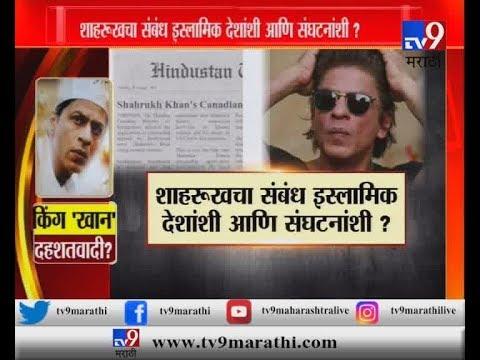 VIDEO : बॉलिवूडचा 'किंग खान' दहशतवादी?