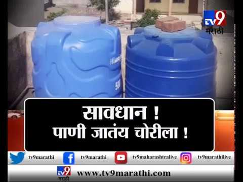 मनमाड : दुष्काळाची दाहकता, घरावरील टाकीतील पाणी चोरीला