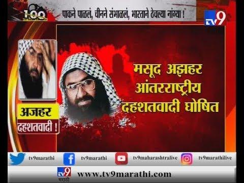 मसूद अजहर 'आंतराष्ट्रीय दहशतवादी' घोषित