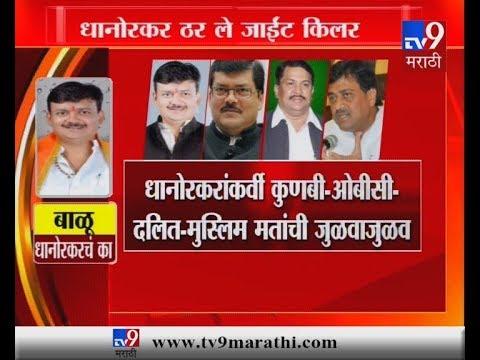 महाराष्ट्रात काँग्रेसचा एकमेव खासदार नेमका कसा जिंकला?