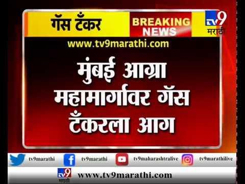 मुंबई-आग्रा महामार्गावर गॅस टँकरला आग