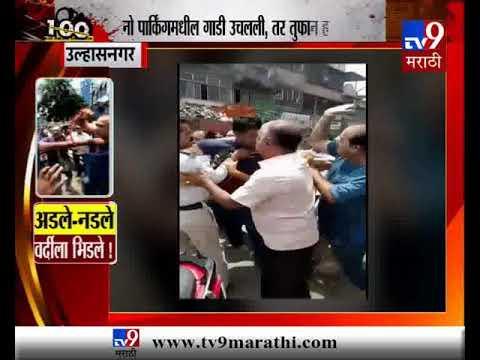 मुंबई : उल्हासनगरमध्ये पोलिसांना मारहाण