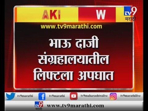 मुंबई : भाऊ दाजी संग्रहालयातील लिफ्टला अपघात, अपघातात डॉक्टरचा मृत्यू