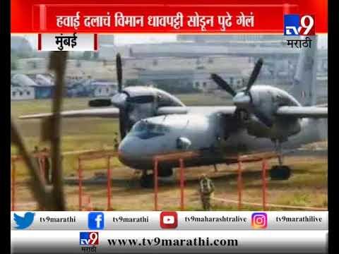 हवाई दलाचं विमान धावपट्टीवरुन घसरलं, अनेक उड्डाणं रद्द
