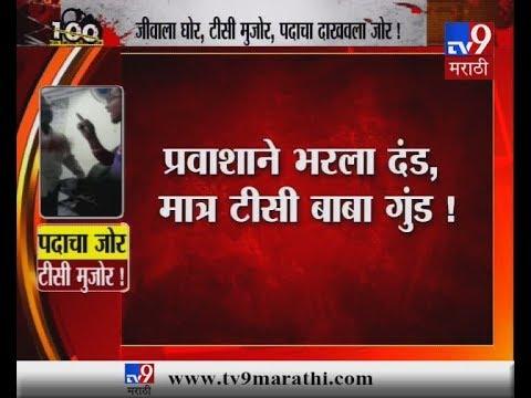 मुंबई : वांद्र्यातला मुजोर टीसी ! पैसे भरल्यानंतरही प्रवाशाला लगावली कानशिलात