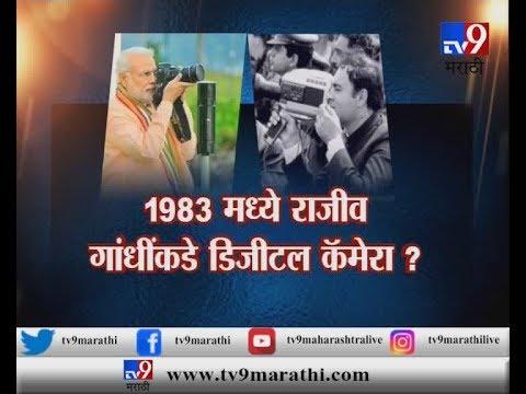 मोदींच्या आधीही डिजीटल कॅमेरा वापरणारे राजीव गांधी?