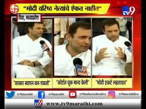 मोदी वरिष्ठ नेत्यांचे ऐकत नाही, राहुल गांधींची 'टीव्ही 9 मराठी'ला एक्स्क्लुझिव्ह मुलाखत