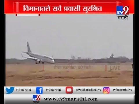 म्यानमार एअरलाईन्सच्या विमानाचा लँडिंग दरम्यान पुढचं चाक न उघडल्यानं अपघात